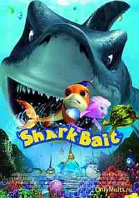 Подводная братва 2: Акулья приманка