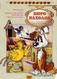 Бюро находок (1983)