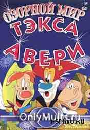 Сборник весёлых мультфильмов - Текс Эвери